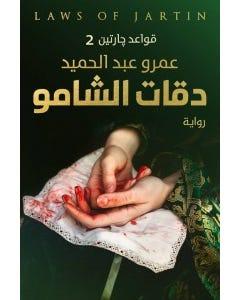 """دقات الشامو """" قواعد جارتين 2 """"-qatar"""