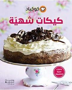 كيكات شهية-qatar