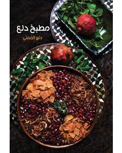 مطبخ دلع-qatar
