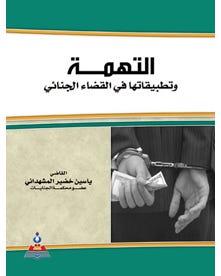التهمة وتطبيقاتها في القضاء الجنائي