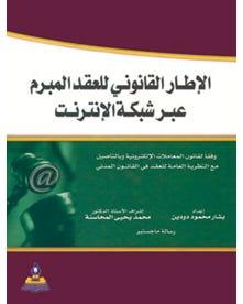 الإطار القانوني للعقد المبرم عبر شبكة الإنترنت وفقاً لقانون المعاملات الإلكتروني