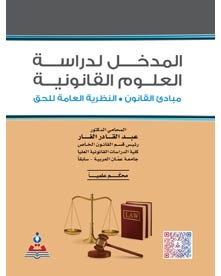 المدخل لدراسة العلوم القانونية-مبادئ القانون-النظرية العامة للحق