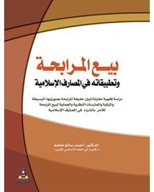 بيع المرابحة وتطبيقاتها في المصارف الإسلامية