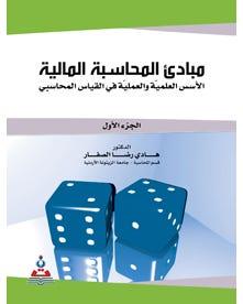 مبادئ المحاسبة المالية الأسس العلمية والعملية في القياس المحاسبي ج1