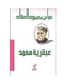 """عبقرية محمد """"ص"""" ط.ش-qatar"""