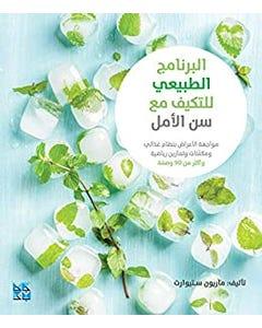 The Natural Menopause Plan-qatar