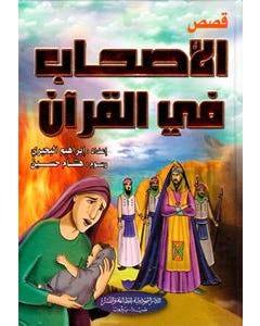 قصص الأصحاب في القرآن