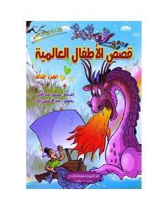 قصص الأطفال العالمية الجزء الثالث