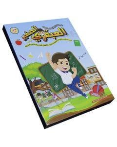 AL ABKARI AL SAGHEER-TOUCH POINT READING