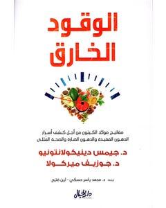 الوقود الخارق-qatar