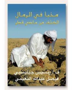 مخبأ في الرمال كشف الستار عن ماضي قطر