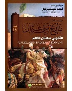 سلسلة تاريخ بني عثمان 4 القانوني سلطان العالم