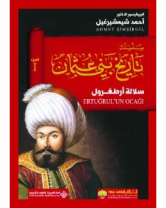 سلسلة تاريخ بني عثمان 1 سلالة ارطغول