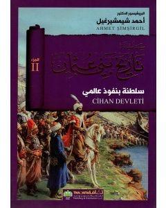 سلسلة تاريخ بني عثمان 2 سلطنة بنفوذ عالمي