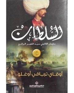 السلطان سليمان القانوني سيد العصر الرائع