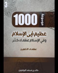 1000 عظيم في الإسلام الجزء الثالث