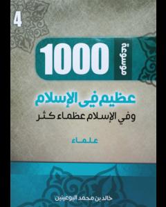 1000 عظيم في الإسلام الجزء الرابع