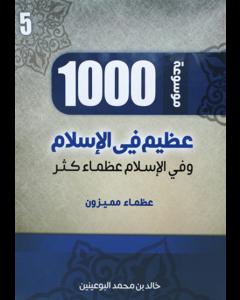 1000 عظيم في الإسلام الجزء الخامس