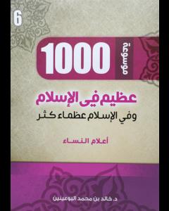 1000 عظيم في الإسلام الجزء السادس