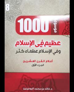 1000 عظيم في الإسلام الجزء الثامن