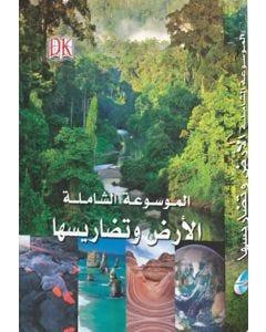 الموسوعة الشاملة الأرض وتضاريسها 1 مجلد