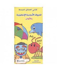 كتاب العملاق المبسط للحروف الابجدية الانجليزية